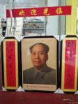 刘书友日志-毛主席像配毛体书法对联是人们的最爱,辟邪镇宅聚财。全世界各族【图1】