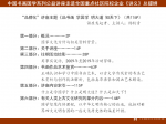 杨牧青日志-中国书画国学系列公益讲座走进全国重点社区院校企业继续中,那么【图1】