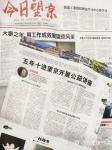 杨牧青日志-《今日望京报》对杨牧青以《五年十进望京开展公益讲座》为题报道【图1】