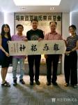 林灵志生活-林灵志书画展在吉隆坡展出;为弘扬中华传统文化,传承中华宗亲根【图3】