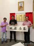 林灵志生活-林灵志书画展在吉隆坡展出;为弘扬中华传统文化,传承中华宗亲根【图4】