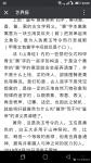 """杨牧青日志-下是从我文稿内的截图,这是我对""""中""""、""""国""""、""""黄""""字的解读【图2】"""