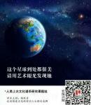 """杨牧青日志-按""""人类上古文化谱系研究课题""""的主题思路于己亥立夏后应时公开【图1】"""