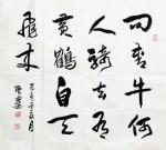 刁振家日志-乙亥年书法作品《问青牛何人骑去,有黄鹤自天飞来!》   第【图1】