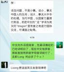 杨牧青日志-中国文化输出,务必先要好好的输出中国文字的语言故事及其文化历【图2】
