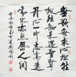 刘胜利日志-行书书法作品《无欲无求心坦然,极往知来遇圣贤》,应河北省廊坊【图1】