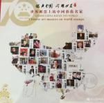 """邓澍藏宝-世界邮票上的中国艺术名家""""魅力中国闪耀世界""""; 中国艺术名【图1】"""