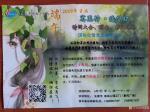 """刘建国生活-首届""""赛思特·缘梦杯""""长春中小学生诗词大会在长春南湖公园精彩【图1】"""