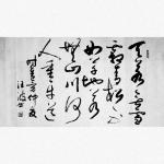 汪波日志-书法作品