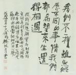 """杨牧青日志-书法以入百姓心为其本,以谙艺术律为质。今时看来在以晋代""""二王【图1】"""