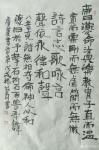 """杨牧青日志-书法以入百姓心为其本,以谙艺术律为质。今时看来在以晋代""""二王【图2】"""