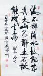刘胜利日志-行书书法《海不辞滴水,故能成其大;山不辞土石,故能成其高。》【图1】