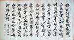 刘胜利日志-行书书法《满江红》《业精于勤》《厚德载物》;    第一幅【图1】