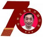 陈祖松荣誉-庆祝中华人民共和国成立七十周年。【图1】