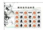 陈祖松荣誉-庆祝中华人民共和国成立七十周年。【图2】