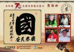 陈祖松荣誉-庆祝中华人民共和国成立七十周年。【图4】