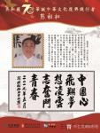 陈祖松荣誉-庆祝中华人民共和国成立七十周年。【图5】