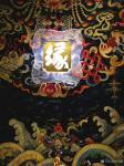叶向阳藏宝-缘分可贵,情义无价,《缘》字等书法作品由北京朝林集团收藏,并【图3】