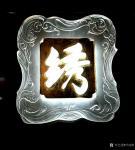 叶向阳藏宝-缘分可贵,情义无价,《缘》字等书法作品由北京朝林集团收藏,并【图5】