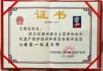 王贵烨荣誉-证书:王贵业先生,经文化部中国乡土艺术家协会文化遗产保护部评【图1】