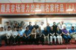 """刘永新荣誉-7月13日,我參加了李清波老師主持的""""筆歌迎國慶、墨舞頌中華【图1】"""