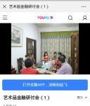 杨牧青日志-北京海宝欧洲古董收藏馆召集,就文化行业内的艺术品与金融资本有【图2】