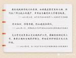 杨牧青日志-穆天子与西王母的真实关系;   这是2019年8月19日当【图3】