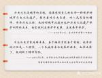杨牧青日志-穆天子与西王母的真实关系;   这是2019年8月19日当【图4】