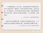 杨牧青日志-穆天子与西王母的真实关系;   这是2019年8月19日当【图5】