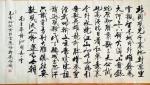 刘胜利日志-行书书法录毛主席诗词《浪淘沙.北戴河》《沁园春.雪》   【图2】