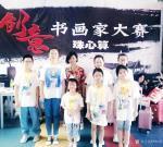 罗虹明藏宝-喜报我们的小画家在《艺术中国青少年书画活动》华东赛区中获得一【图1】