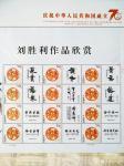 刘胜利荣誉-《伟大历程、中华复兴——庆祝建国70周年》艺术家国庆献礼珍藏【图2】