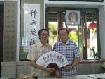 徐如茂生活-国家一级美术师,著名画家杨阳先生一行行莅临巴蜀阆中,与本土画【图4】