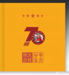 叶向阳荣誉-庆祝中华人民共和国成立70周年《伟大历程中华复兴》大型文献类【图1】