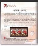 叶向阳荣誉-庆祝中华人民共和国成立70周年《伟大历程中华复兴》大型文献类【图2】