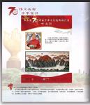 叶向阳荣誉-庆祝中华人民共和国成立70周年《伟大历程中华复兴》大型文献类【图3】