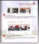 叶向阳荣誉-庆祝中华人民共和国成立70周年《伟大历程中华复兴》大型文献类【图4】