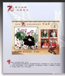 叶向阳荣誉-庆祝中华人民共和国成立70周年《伟大历程中华复兴》大型文献类【图5】
