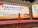 甘庆琼荣誉-南阳市庆祝新中国成立70周年暨纪念孔子诞辰2570周年全国书【图1】