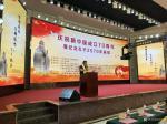 甘庆琼荣誉-南阳市庆祝新中国成立70周年暨纪念孔子诞辰2570周年全国书【图2】