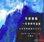 """张近生藏宝-""""东成西就一一庄景辉作品展""""2019年10月7日出席北京昆泰【图1】"""