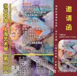 """叶仲桥藏宝-""""当代中国.上海艺术展【第二回】""""于2019年11月1日在上【图1】"""
