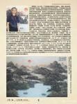 陈利波荣誉-《一带一路.一代名师》苏士澍、陈利波、范迪安三人合集,将于1【图2】