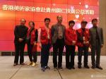 马培童藏宝-香港美术家协会赴贵州铜仁扶贫公益活动上的讲话;  尊敬的贵【图2】
