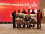 马培童藏宝-香港美术家协会赴贵州铜仁扶贫公益活动上的讲话;  尊敬的贵【图3】