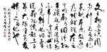 王根权日志-了解书法的四大基本内容,书法的内容多如牛毛、浩似烟海。  【图3】