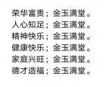 陈祖松日志-荣华富贵;金玉满堂。 人心知足;金玉满堂。 精神快乐;金【图1】