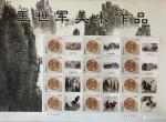 """王世军荣誉-一带一路 共建繁荣""""庆祝中华人民共和国成立70周年名家名作专【图3】"""