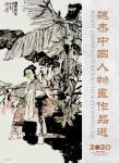 魏杰藏宝-魏杰中国人物画精选挂历印出,2020年版,请欣赏。【图1】