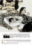 魏杰藏宝-魏杰中国人物画精选挂历印出,2020年版,请欣赏。【图2】